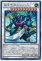 遊戯王 SECE-JP048-SE 《超重荒神スサノ-O》 Secret