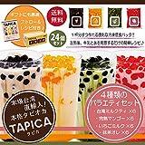 タピオカ冷凍個食パック【TAPICA】 人気4種バラエティーセット 65g×24pc