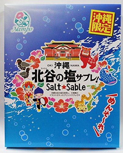 北谷の塩サブレ(大)(32個入り)