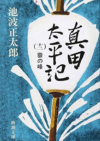 真田太平記(十二)雲の峰 (新潮文庫)