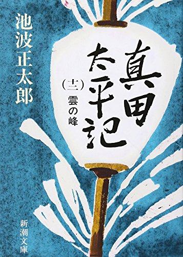 真田太平記(十二)雲の峰 (新潮文庫)の詳細を見る