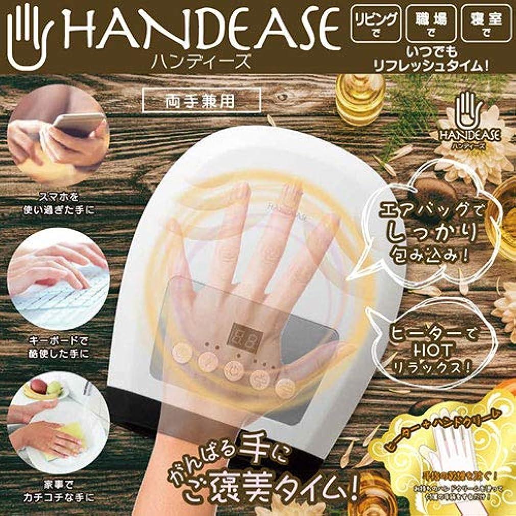 翻訳者チーズマークされたハンドマッサージャー HANDEASE(ハンディーズ) エアバッグでしっかり包み込んでもみほぐす ヒーター機能搭載 簡単操作 ACアダプター&電池式の2WAY電源で場所を選ばず HE-HDM001