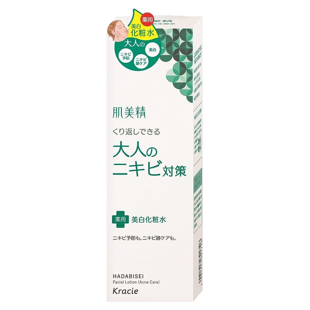批評離すボタン肌美精 大人のニキビ対策 薬用美白化粧水 200mL (医薬部外品)