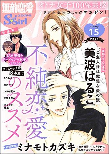 無敵恋愛S*girl Anette Vol.15 不純恋愛のススメ [雑誌]の詳細を見る