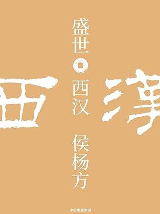 """盛世:西汉(""""探险家""""式的新历史学者,""""执政官""""式的新历史读法)"""