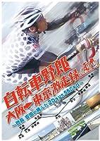 自転車野郎 大阪→東京 激走録 ~団長安田が挑んだ2Days550キロ~ [DVD]