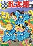 落第忍者乱太郎 36 (あさひコミックス)