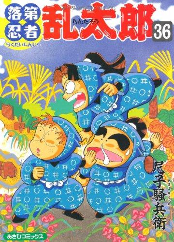 落第忍者乱太郎 36 (あさひコミックス)の詳細を見る