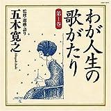 五木寛之・監修・選曲・ナレーション わが人生の歌がたり 第1巻