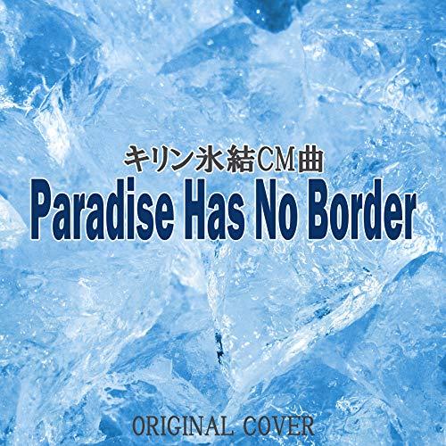 Paradaise has no border from kirin beer cm song