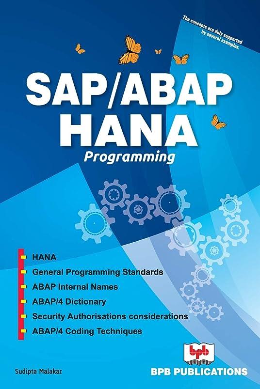 追放キャベツチャームSAP/ABAP HANA: Programming