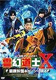 霊幻道士X 最強妖怪キョンシー現る DVD[DVD]