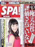 SPA!(スパ!)2013年3月19日号 [雑誌][2013.3.12]