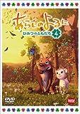 あらしのよるに~ひみつのともだち~ 4[DVD]