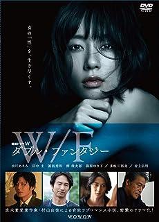 連続ドラマ W ダブル・ファンタジー [DVD]