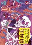 タケヲちゃん物怪録 (3) (ゲッサン少年サンデーコミックススペシャル)