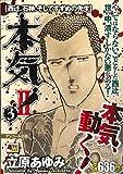 アンコール出版 本気! II 西辻、石神、そしてすずめの先生 3 (3) (秋田トップコミックスW)