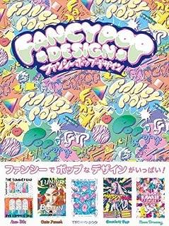 Fancy Pop Design (Japanese Edition)
