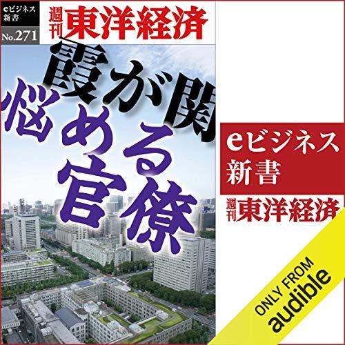 『霞が関 悩める官僚(週刊東洋経済eビジネス新書No.271)』のカバーアート