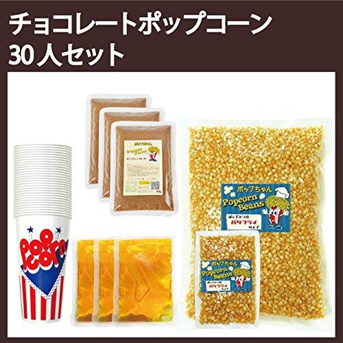 【人数別セット】チョコレートポップコーン30人セット(バタフライ豆xココナッツオイル 黄・バター風味)18ozカップ付