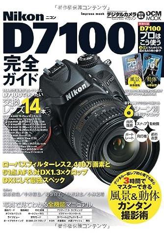 ニコンD7100完全ガイド (インプレスムック DCM MOOK)