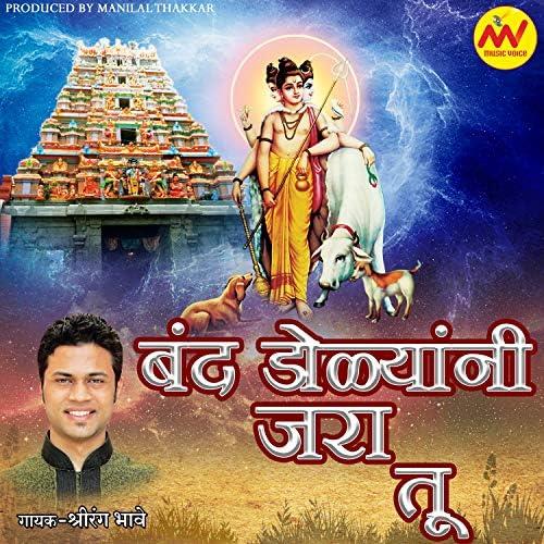 MV Music Voice & Shrirang Bhave