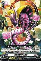ヴァンガード overDress 伝説との邂逅 柩機の獣 マリズマ(R) D-BT02/039 | レア ブラントゲート サイバービースト ノーマルユニット