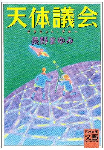 天体議会(プラネット・ブルー) (河出文庫―BUNGEI Collection)の詳細を見る