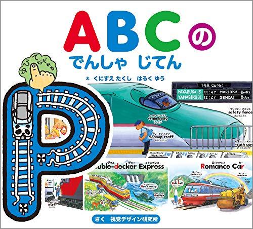 ABCの でんしゃ じてん 視覚デザインの のりものえほん (Japanese Edition)