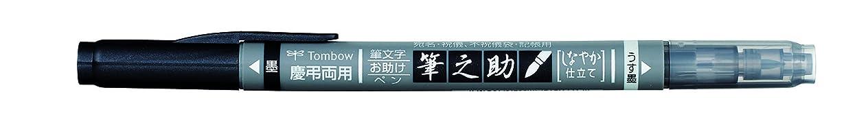 Tombow Fudenosuke Brush Pen (GCD-121), Dual Tip, Gray/Black Ink, Value Set of 5