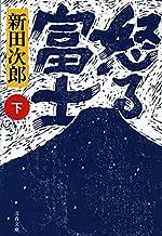 表紙: 怒る富士 下 (文春文庫) | 新田次郎