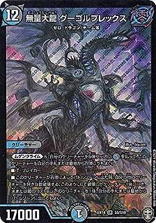 デュエルマスターズ DMEX14 S5/S10 無量大龍 グーゴルプレックス (SR スーパーレア) 弩闘×十王超ファイナルウォーズ!!! (DMEX-14)