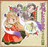 Vol. 1-Tengai Retrogical by Japanimation (2004-09-24)