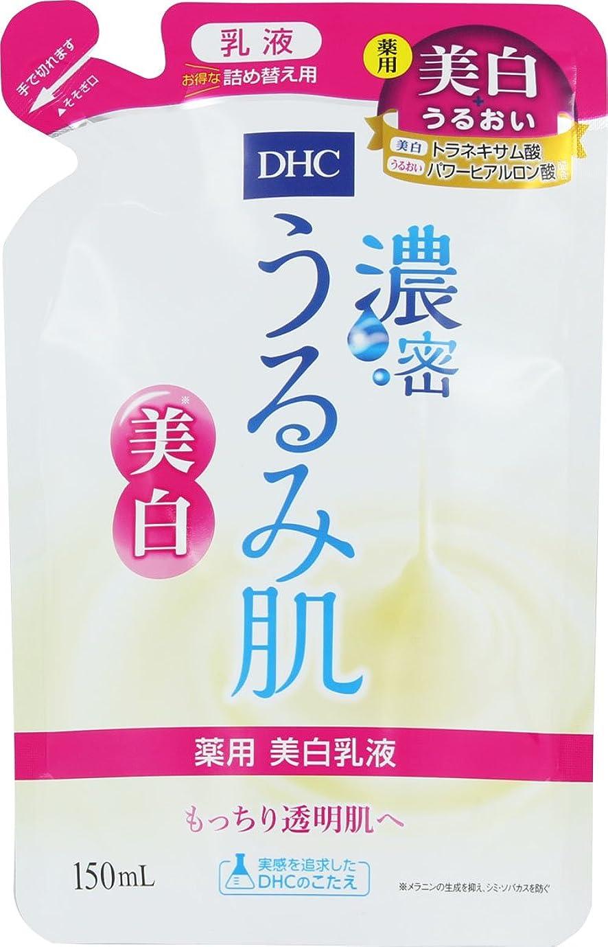 マルクス主義実際カセットDHC 濃密うるみ肌 薬用美白乳液 詰め替え 150ML(医薬部外品)