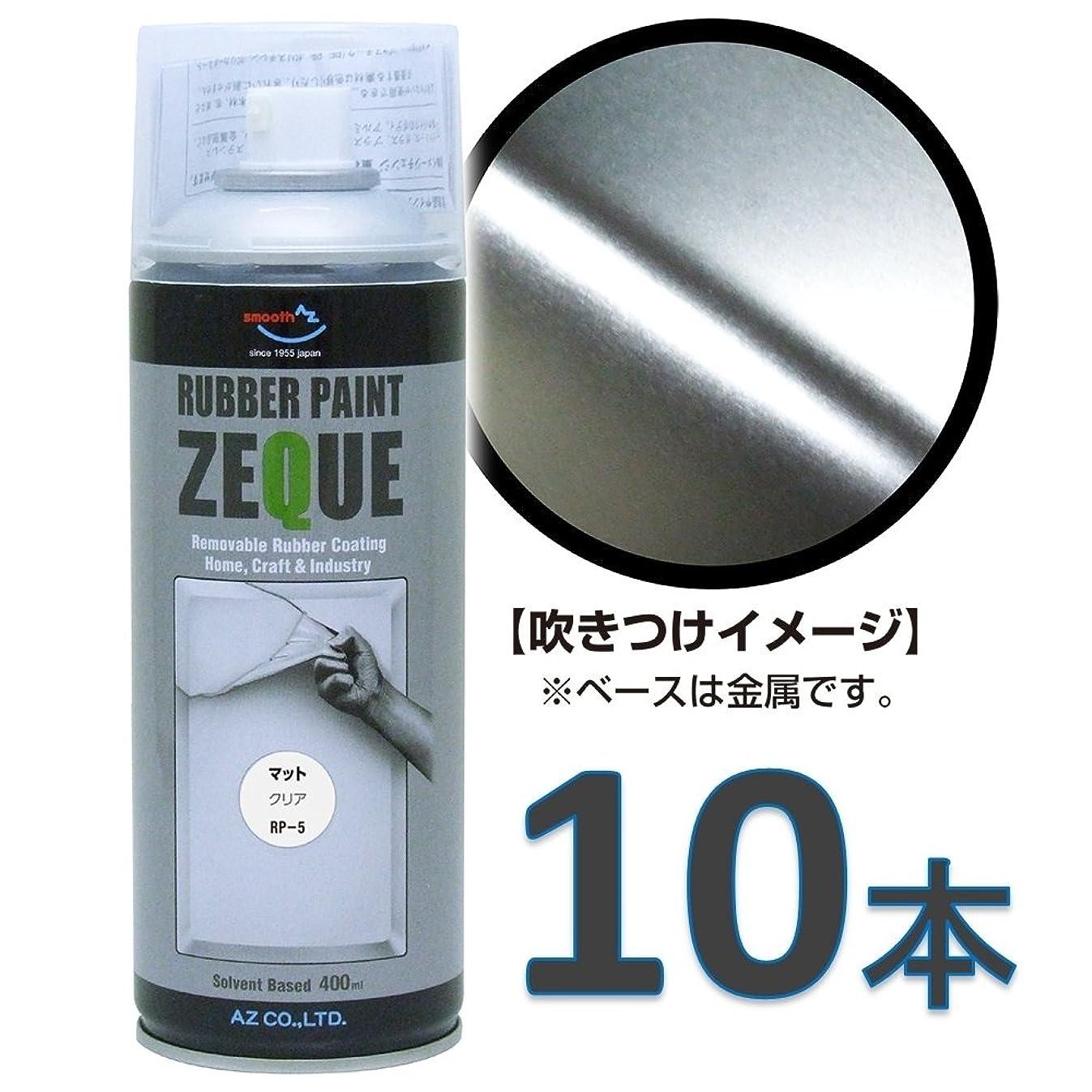 前提条件謙虚エンディングAZ(エーゼット) ラバーペイント ZEQUE 油性 RP-5 マットクリア 400ml(RP050)×10本 SE314