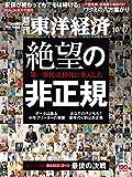 週刊東洋経済 2015年10/17号 [雑誌]