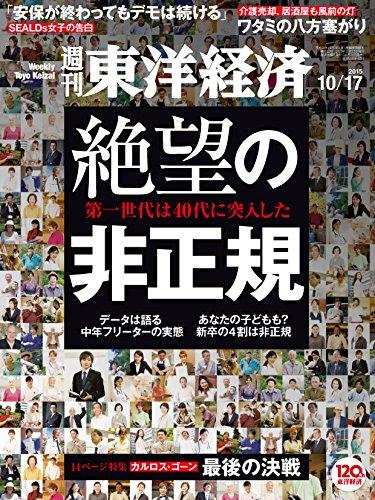週刊東洋経済 2015年10/17号 [雑誌]の詳細を見る