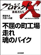 表紙: 「不屈の町工場 走れ 魂のバイク」 ―走破せよ 大志への道 プロジェクトX~挑戦者たち~   NHK「プロジェクトX」制作班