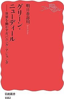 グリーン・ニューディール: 世界を動かすガバニング・アジェンダ (岩波新書 新赤版 1882)