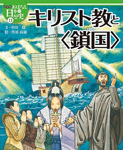 絵本版おはなし日本の歴史 (13) キリスト教と〈鎖国〉の詳細を見る