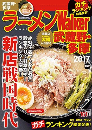 ラーメンWalker武蔵野・多摩2017 ラーメンWalker2017 (ウォーカームック)