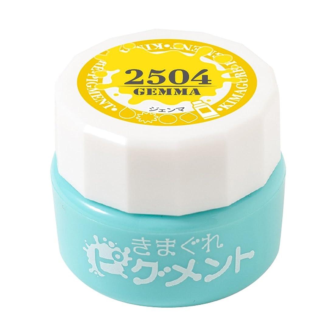 読書翻訳者年Bettygel きまぐれピグメント ジェンマ QYJ-2504 4g UV/LED対応