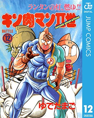 キン肉マンII世 12 (ジャンプコミックスDIGITAL)