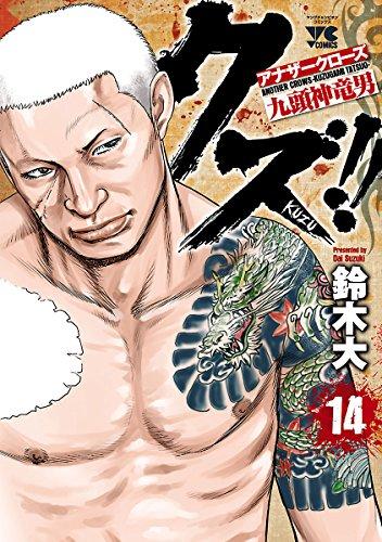 クズ!! ~アナザークローズ九頭神竜男~ 14 (ヤングチャンピオン・コミックス)