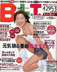 B.L.T.関西版 2002年 06月号