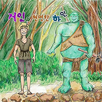 fairy tale-Giant and wise servant