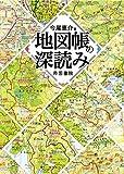 地図帳の深読み