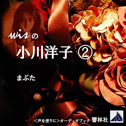 『wisの小川洋子01「まぶた」』のカバーアート
