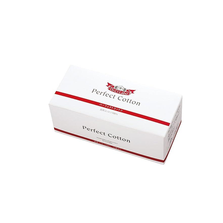 マガジン甲虫受粉するドクターシーラボ パーフェクトコットン 大判サイズ(8cm×6cm) 75枚 コットンパフ