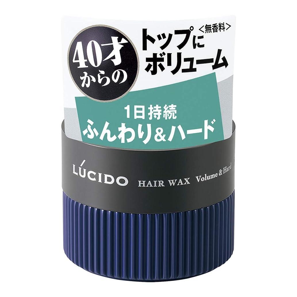 スケルトン牽引試験【3個セット】LUCIDO(ルシード) ヘアワックス ボリューム&ハード 80g
